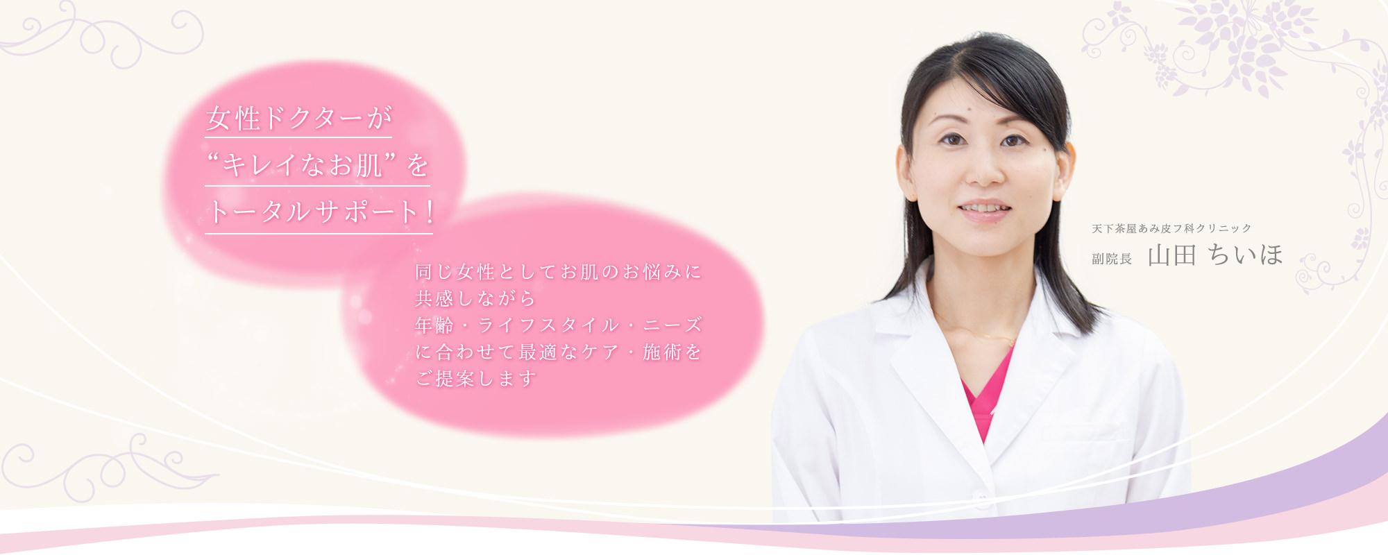 """女性ドクターが""""キレイなお肌""""をトータルサポート! 同じ女性としてお肌のお悩みに共感しながら年齢・ライフスタイル・ニーズに合わせて最適なケア・施術をご提案します"""